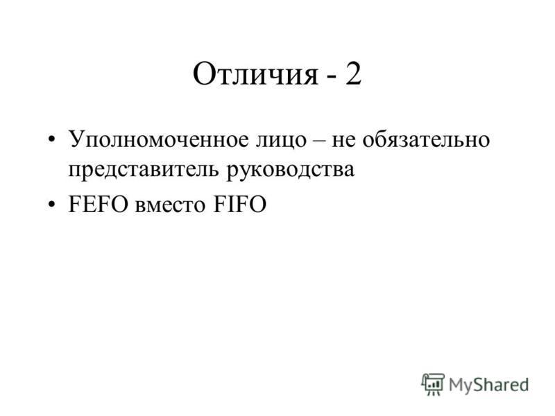 Отличия - 2 Уполномоченное лицо – не обязательно представитель руководства FEFO вместо FIFO