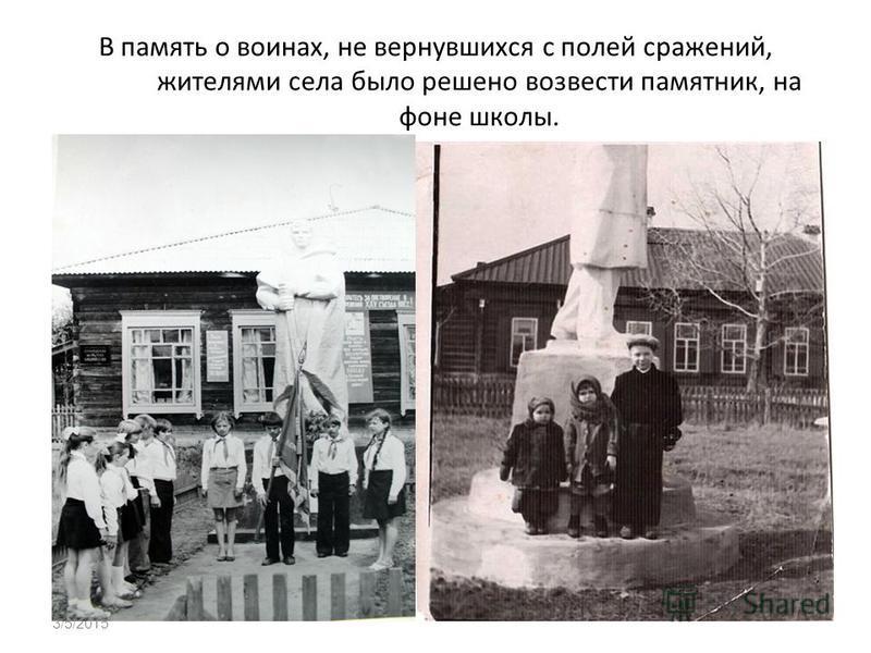 3/5/2015 В память о воинах, не вернувшихся с полей сражений, жителями села было решено возвести памятник, на фоне школы.