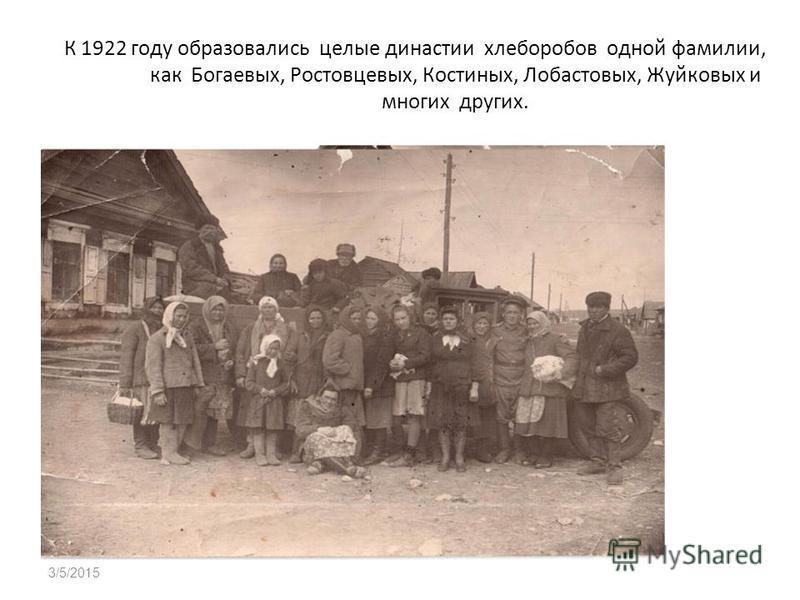 3/5/2015 К 1922 году образовались целые династии хлеборобов одной фамилии, как Богаевых, Ростовцевых, Костиных, Лобастовых, Жуйковых и многих других.