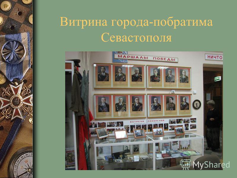 Витрина города-побратима Севастополя