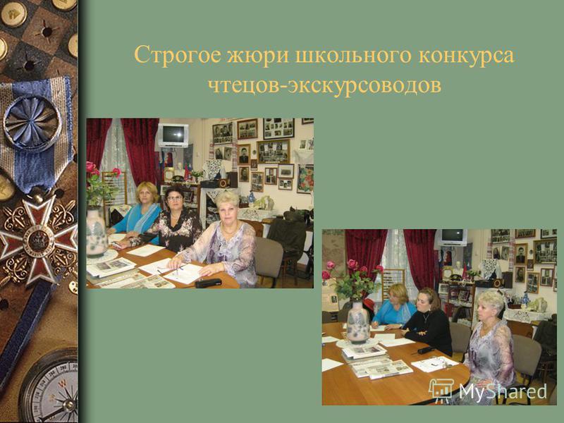 Строгое жюри школьного конкурса чтецов-экскурсоводов