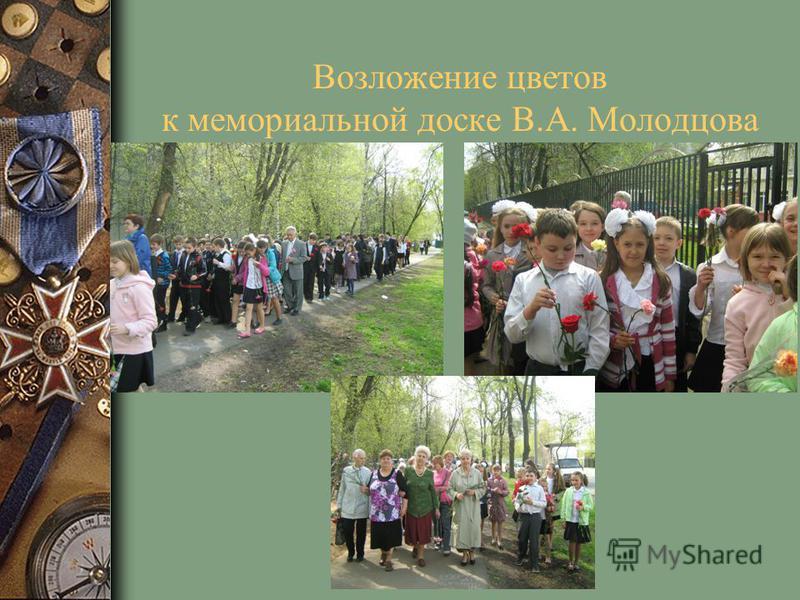 Возложение цветов к мемориальной доске В.А. Молодцова