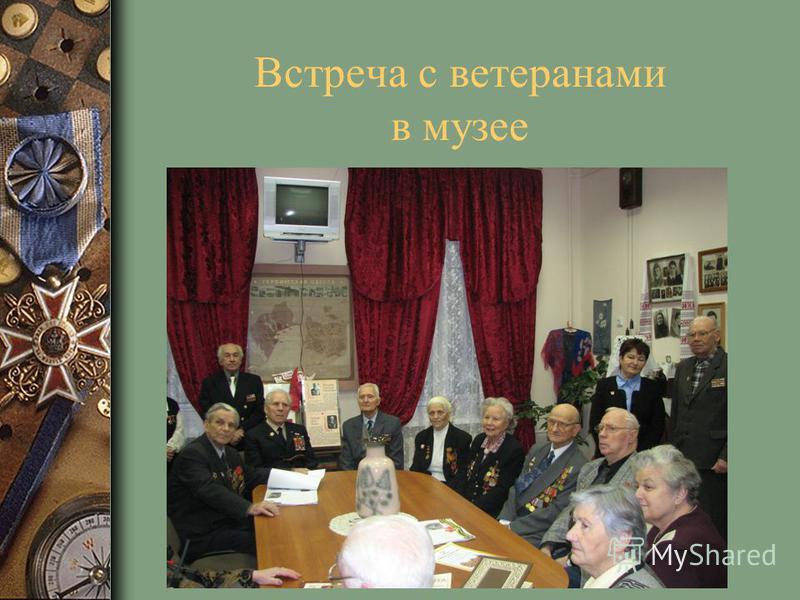 Встреча с ветеранами в музее