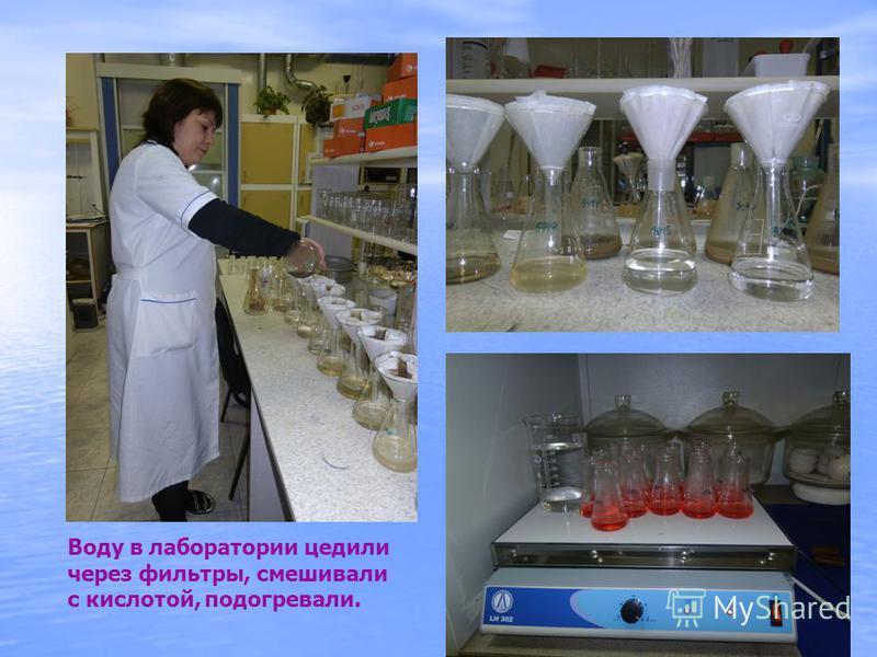 Воду в лаборатории цедили через фильтры, смешивали с кислотой, подогревали.