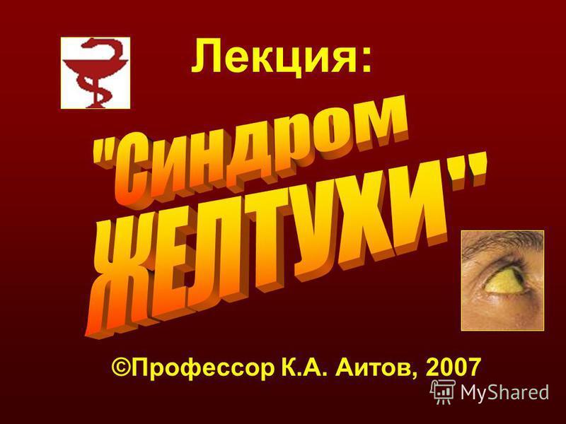 Лекция: ©Профессор К.А. Аитов, 2007