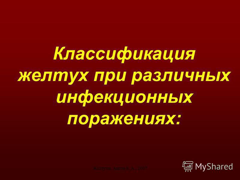 Желтухи. Аитов К.А., 200714 Классификация желтух при различных инфекционных поражениях: