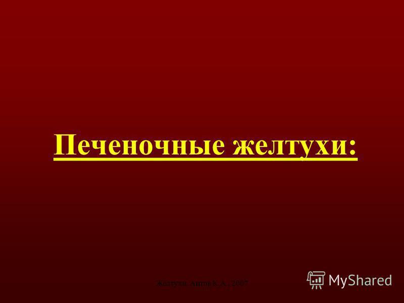 Желтухи. Аитов К.А., 200716 Печеночные желтухи: