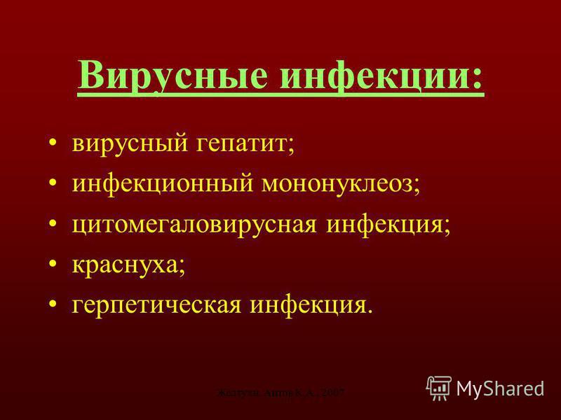 Желтухи. Аитов К.А., 200717 Вирусные инфекции: вирусный гепатит; инфекционный мононуклеоз; цитомегаловирусная инфекция; краснуха; герпетическая инфекция.
