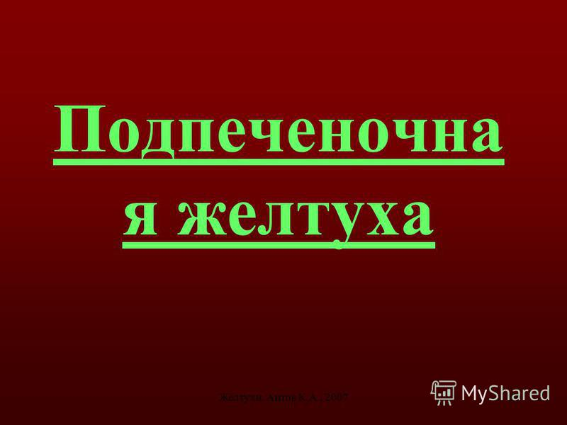 Желтухи. Аитов К.А., 200763 Подпеченочна я желтуха