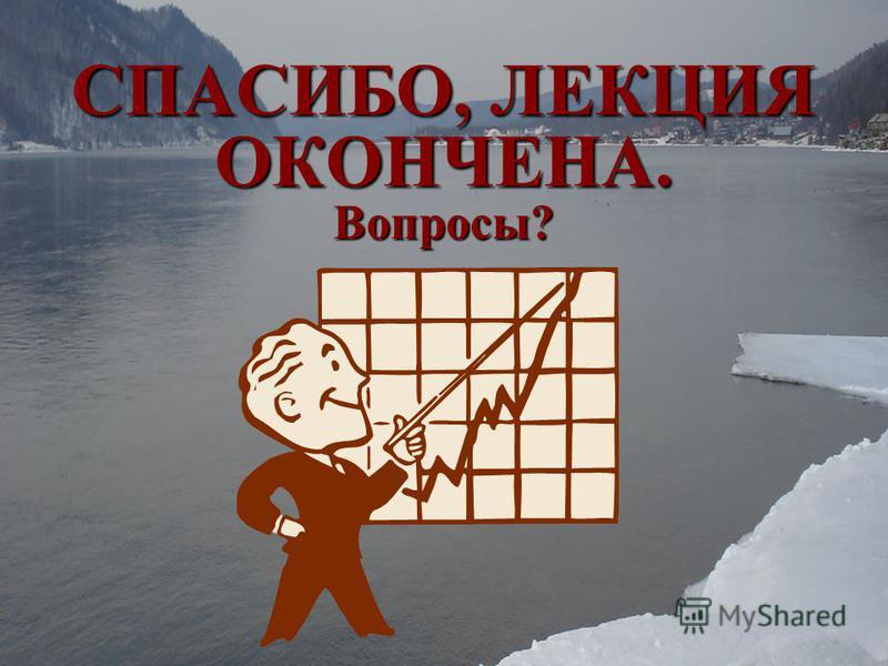 Желтухи. Аитов К.А., 200771 СПАСИБО, ЛЕКЦИЯ ОКОНЧЕНА. Вопросы?