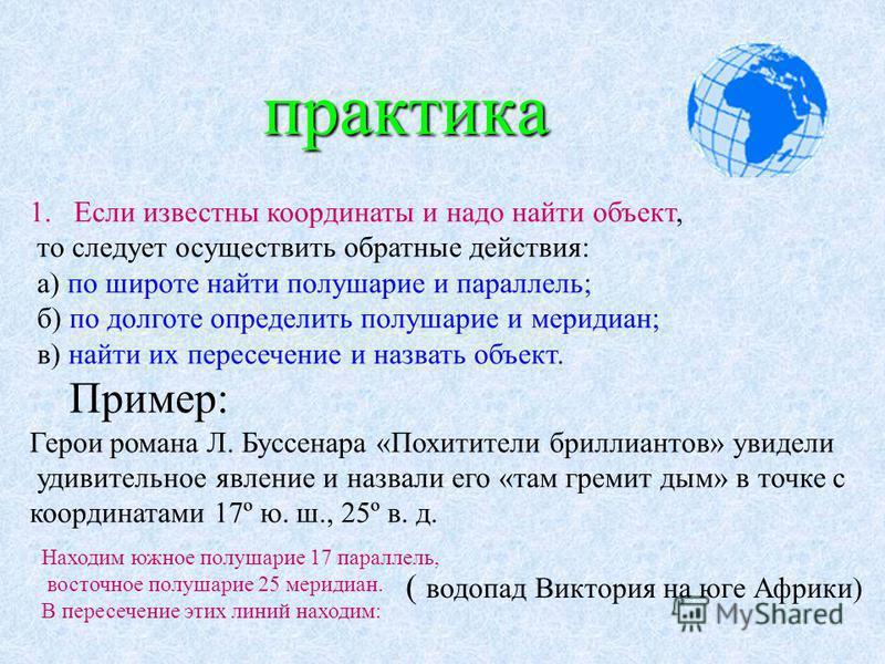 Определяем географические координаты а) найдем, где на карте находится город. г. Санкт –Петербург. Для определения географических координат б) определим широту и полушарие относительно экватора (посмотрев на боковую часть карты). в) определим долготу