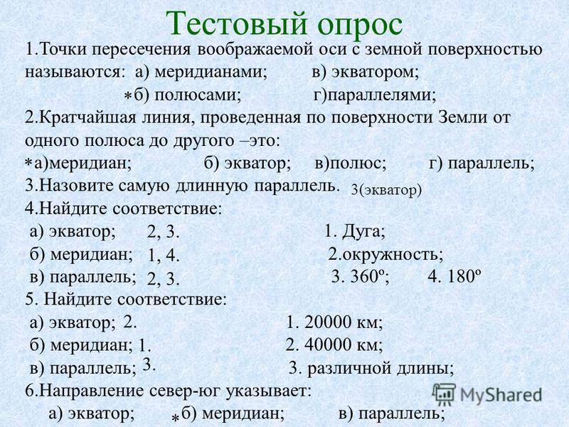 ВСПОМНИМ 1. Что называется полюсом? 2. Какую условную линию называют экватором? (параллелью? меридианом?) 3. Перечислите существенные признаки меридианов. 4. Укажите главные признаки параллелей. 5. Чем отличается меридиан и параллель? 6. Какой мериди