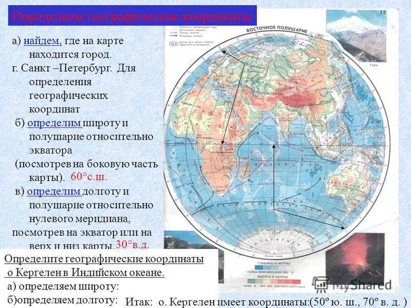 ГЕОГРАФИЧЕСКИЕ КООРДИНАТЫ. Географические координаты – это географическая широта и географическая долгота точки земной поверхности. Для определения географических координат необходимо последовательно определить географическую широту и географическую