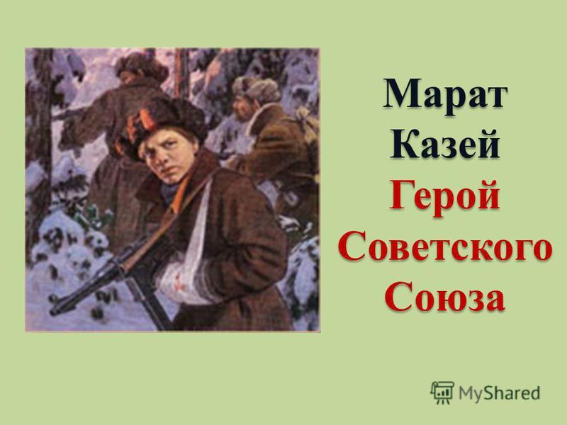 Марат КазейГерой СоветскогоСоюза