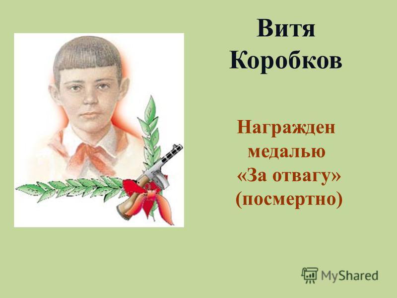 Витя Коробков Награжден медалью «За отвагу» (посмертно)