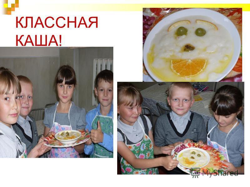 КЛАССНАЯ КАША!