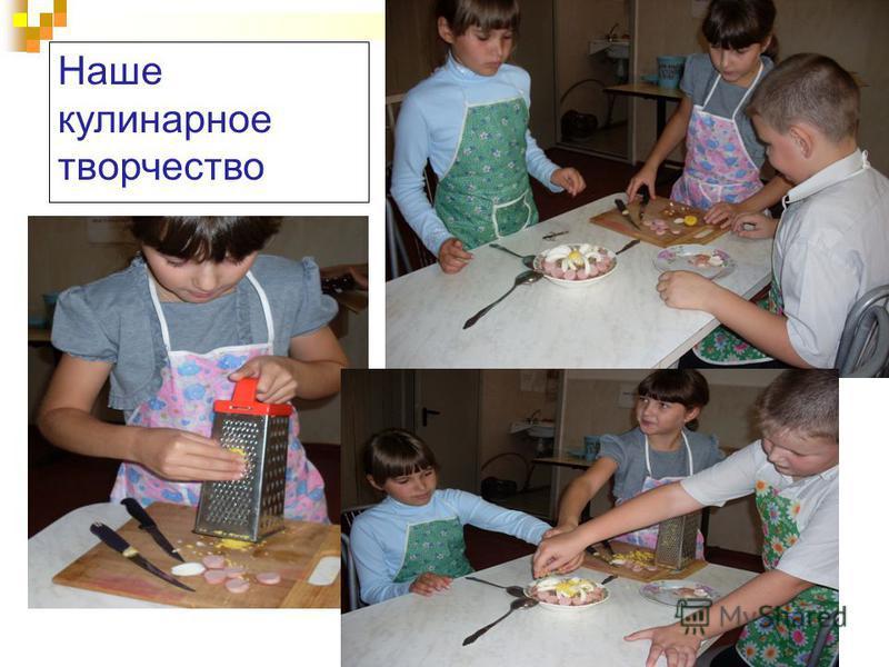 Наше кулинарное творчество