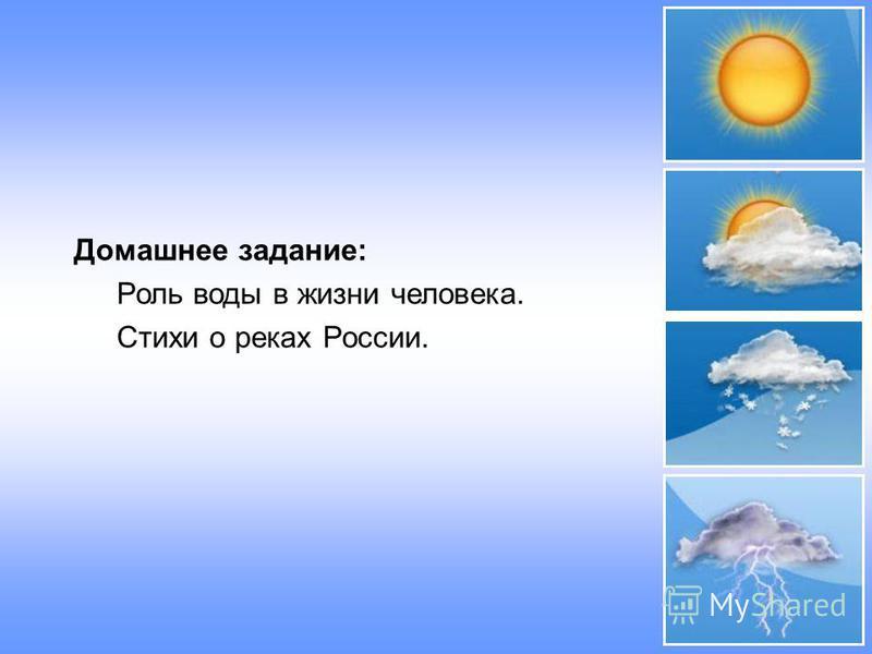 Домашнее задание: Роль воды в жизни человека. Стихи о реках России.