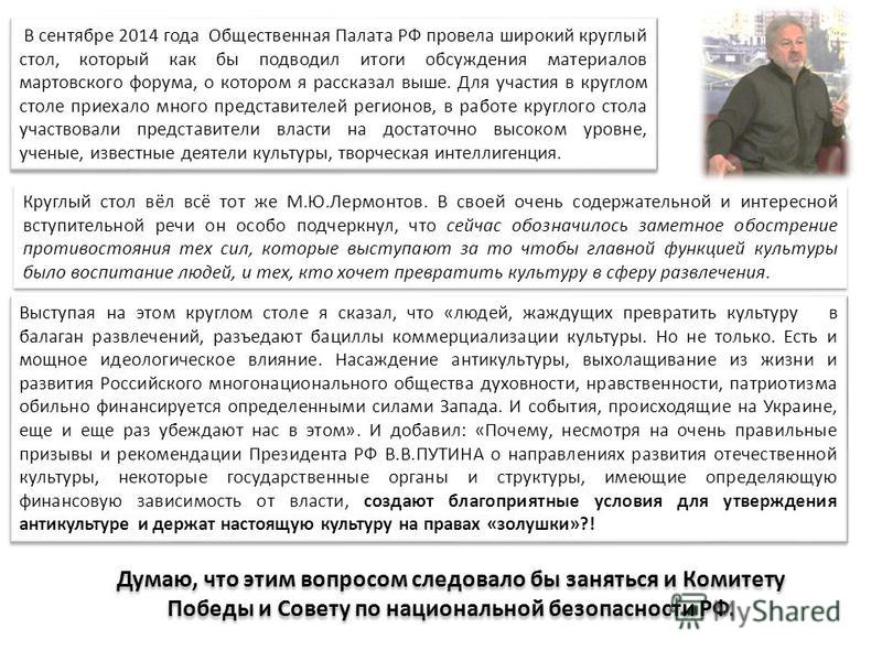 В сентябре 2014 года Общественная Палата РФ провела широкий круглый стол, который как бы подводил итоги обсуждения материалов мартовского форума, о котором я рассказал выше. Для участия в круглом столе приехало много представителей регионов, в работе