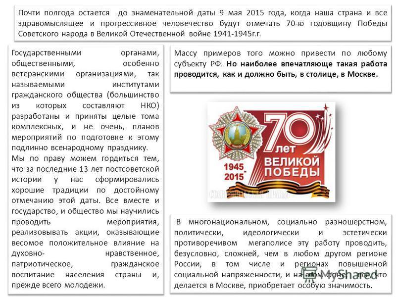 Почти полгода остается до знаменательной даты 9 мая 2015 года, когда наша страна и все здравомыслящее и прогрессивное человечество будут отмечать 70-ю годовщину Победы Советского народа в Великой Отечественной войне 1941-1945 г.г. Государственными ор
