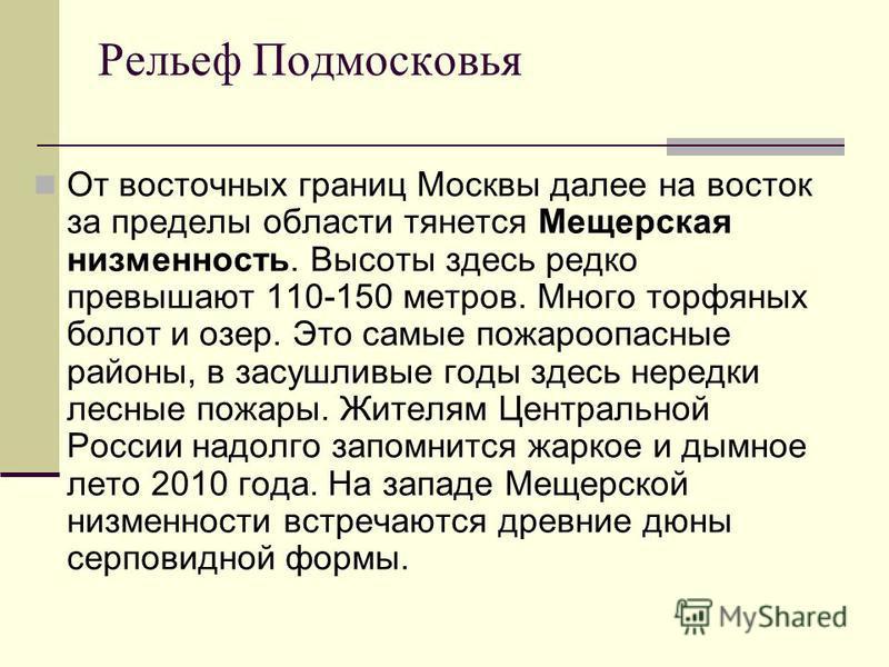 Рельеф Подмосковья От восточных границ Москвы далее на восток за пределы области тянется Мещерская низменность. Высоты здесь редко превышают 110-150 метров. Много торфяных болот и озер. Это самые пожароопасные районы, в засушливые годы здесь нередки