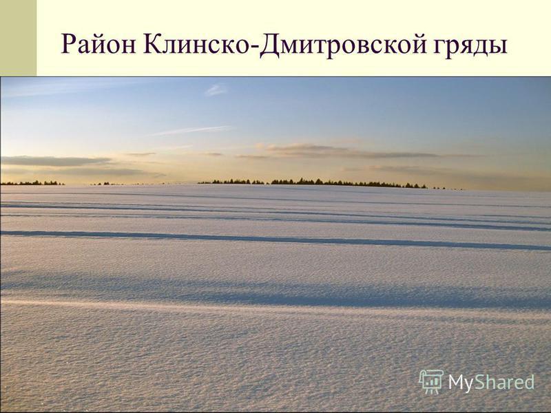 Район Клинско-Дмитровской гряды