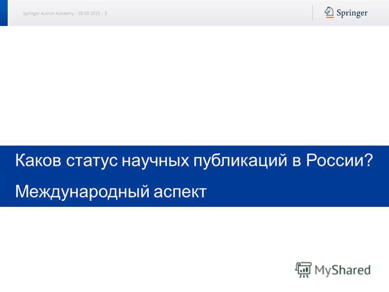 Springer Author Academy | 05.03.2015 | 3 Каков статус научных публикаций в России? Международный аспект