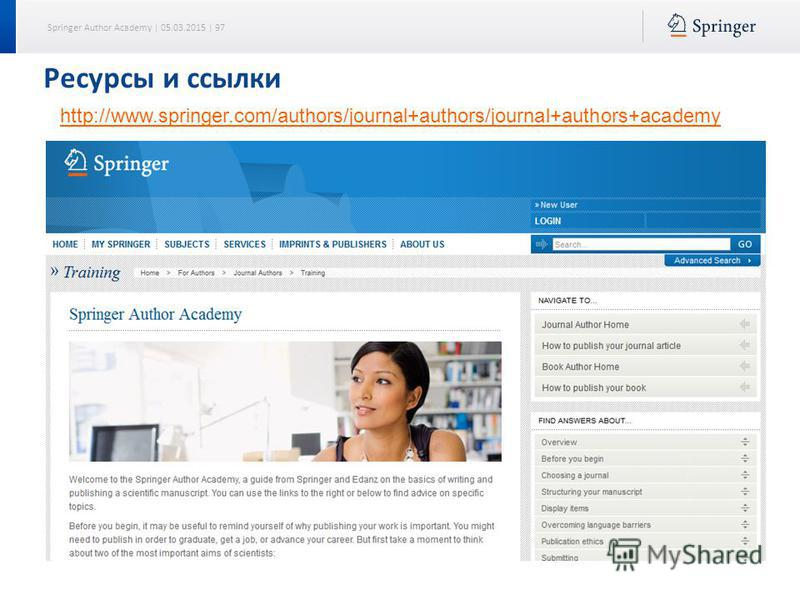 Springer Author Academy | 05.03.2015 | 97 Ресурсы и ссылки http://www.springer.com/authors/journal+authors/journal+authors+academy