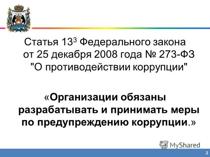 Статья 13 3 Федерального закона от 25 декабря 2008 года 273-ФЗ О противодействии коррупции «Организации обязаны разрабатывать и принимать меры по предупреждению коррупции.» 2