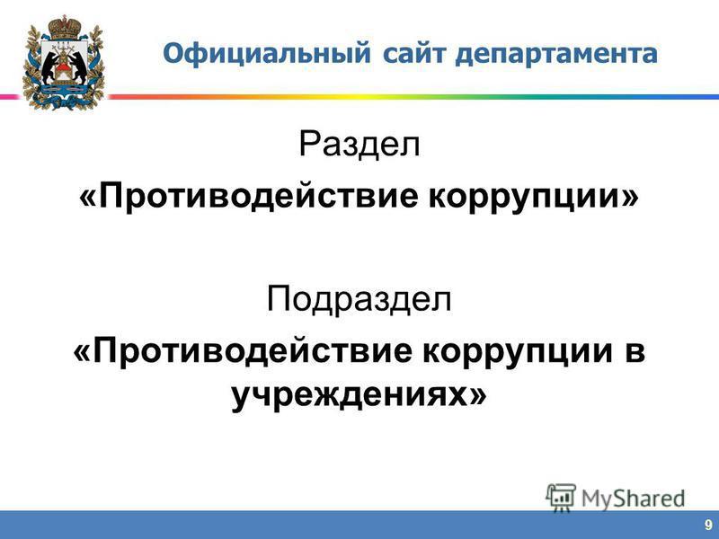 Раздел «Противодействие коррупции» Подраздел «Противодействие коррупции в учреждениях» Официальный сайт департамента 9