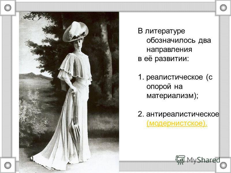 В литературе обозначилось два направления в её развитии: 1. реалистическое (с опорой на материализм); 2. антиреалистическое (модернистское). (модернистское).