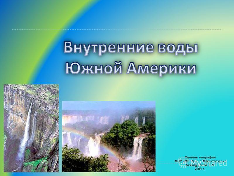 Учитель географии МОУ «МЛ 1» г. Магнитогорска Ахмадуллина Е.А. 2009 г.