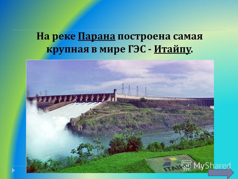 На реке Парана построена самая крупная в мире ГЭС - Итайпу.