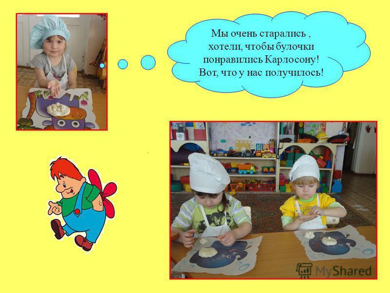 Мы очень старались, хотели, чтобы булочки понравились Карлосону! Вот, что у нас получилось!