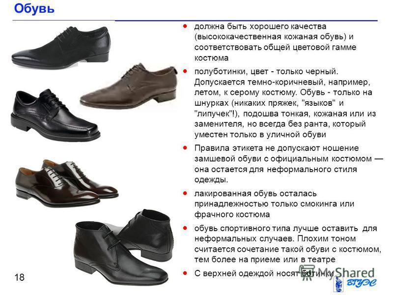 Обувь 18 должна быть хорошего качества (высококачественная кожаная обувь) и соответствовать общей цветовой гамме костюма полуботинки, цвет - только черный. Допускается темно-коричневый, например, летом, к серому костюму. Обувь - только на шнурках (ни