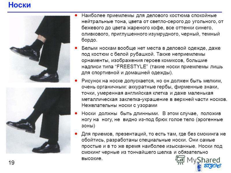 Носки 19 Наиболее приемлемы для делового костюма спокойные нейтральные тона, цвета от светло-серого до угольного, от бежевого до цвета жареного кофе, все оттенки синего, оливкового, приглушенного изумрудного, черный, темный бордо. Белым носкам вообще