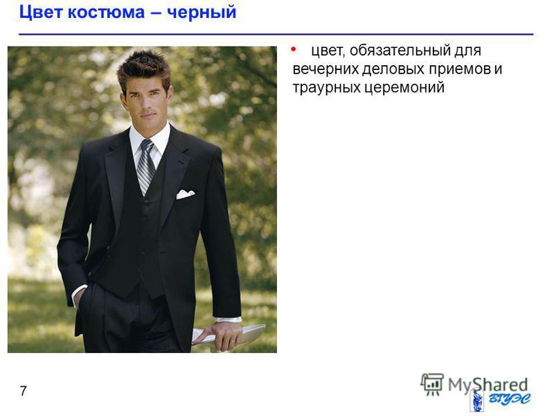 цвет, обязательный для вечерних деловых приемов и траурных церемоний Цвет костюма – черный 7