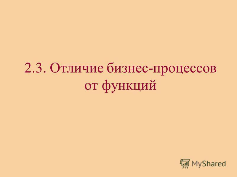 2.3. Отличие бизнес-процессов от функций