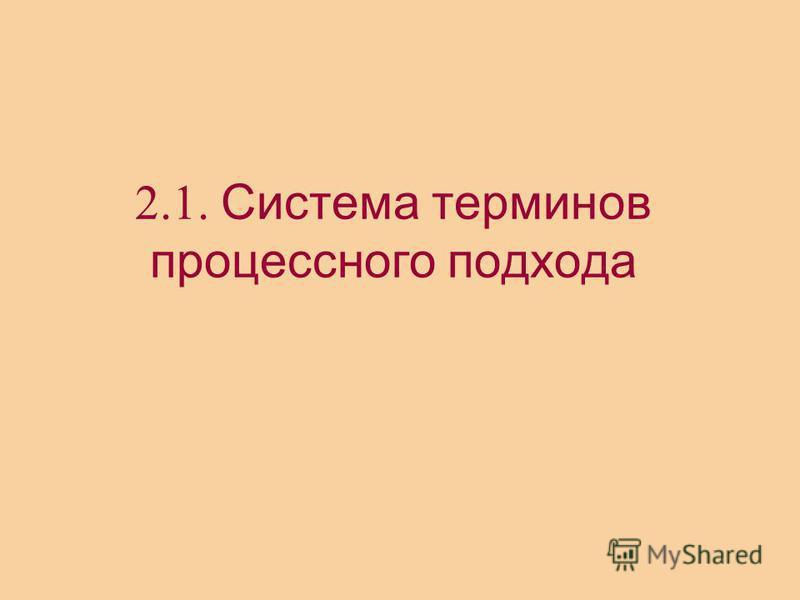 2.1. Система терминов процессного подхода
