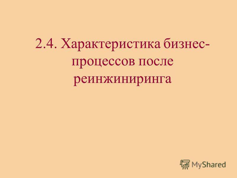 2.4. Характеристика бизнес- процессов после реинжиниринга
