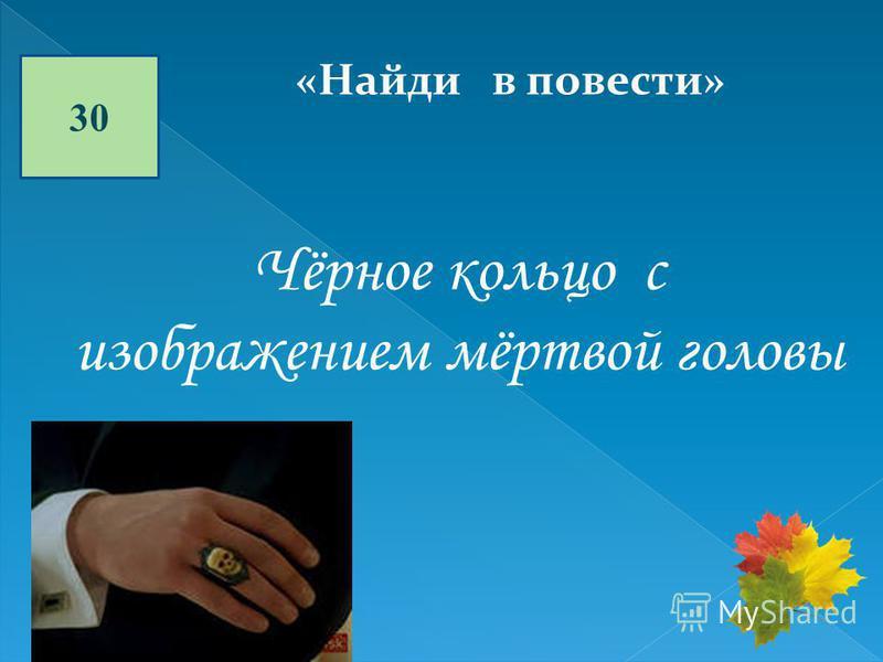 30 «Найди в повести» Чёрное кольцо с изображением мёртвой головы
