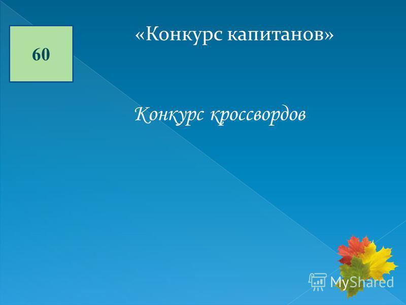 60 «Конкурс капитанов» Конкурс кроссвордов