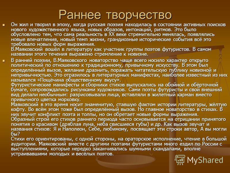 Раннее творчество Он жил и творил в эпоху, когда русская поэзия находилась в состоянии активных поисков нового художественного языка, новых образов, интонаций, ритмов. Это было обусловлено тем, что сама реальность в ХХ веке стремительно менялась, поя