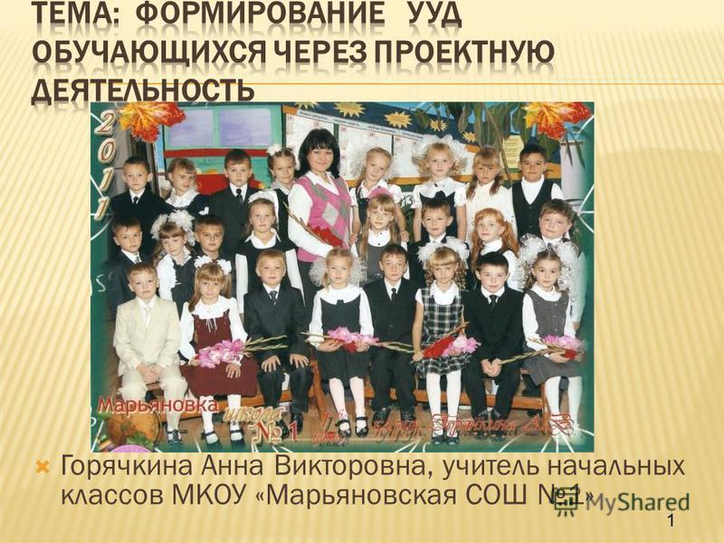 Горячкина Анна Викторовна, учитель начальных классов МКОУ «Марьяновская СОШ 1» 1