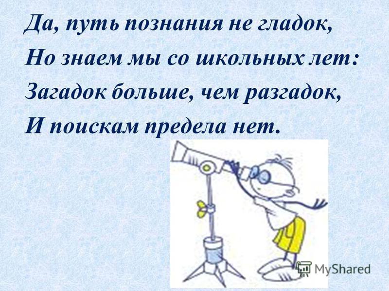 Эпиграф: «Человек страшится только того, чего не знает, знанием побеждается всякий страх» В.Г. Белинский