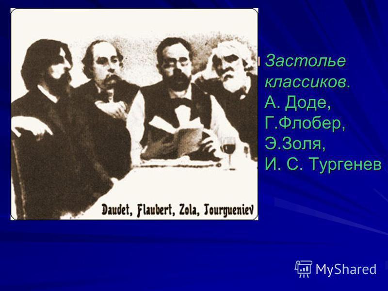 Застолье классиков. А. Доде, Г.Флобер, Э.Золя, И. С. Тургенев