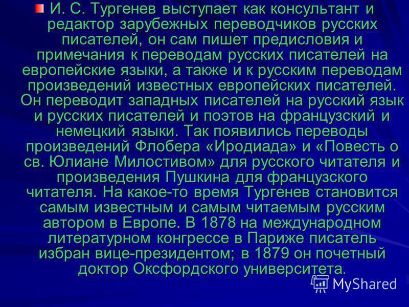И. С. Тургенев выступает как консультант и редактор зарубежных переводчиков русских писателей, он сам пишет предисловия и примечания к переводам русских писателей на европейские языки, а также и к русским переводам произведений известных европейских