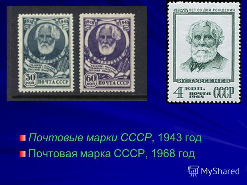 Почтовые марки СССР, 1943 год Почтовая марка СССР, 1968 год
