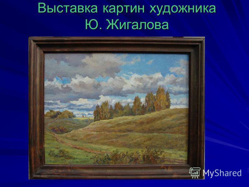 Выставка картин художника Ю. Жигалова
