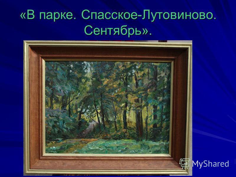«В парке. Спасское-Лутовиново. Сентябрь».